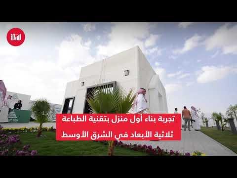 شاهد .. أول منزل في الشرق الأوسط يتم بناؤه في 25 ساعة ..طباعة ثلاثية الأبعاد