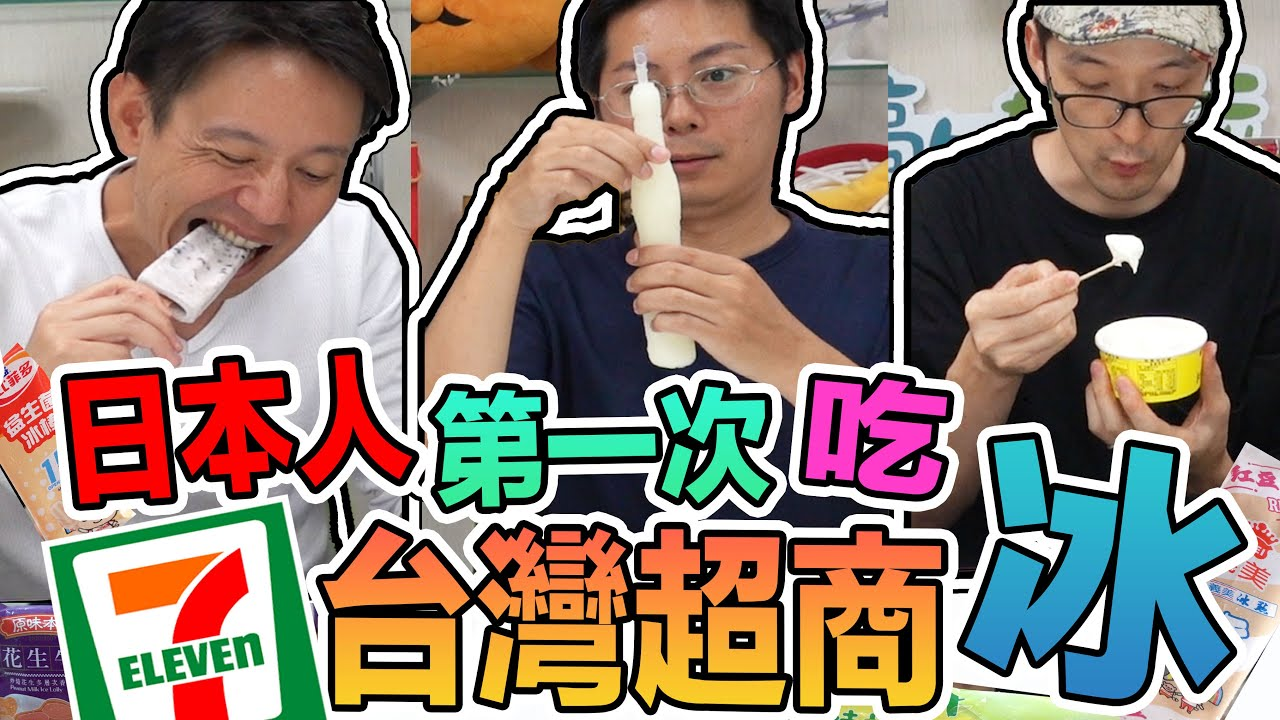 日本人第一次吃台灣7-11冰品!最愛的竟然是超台的新品!?   Iku老師
