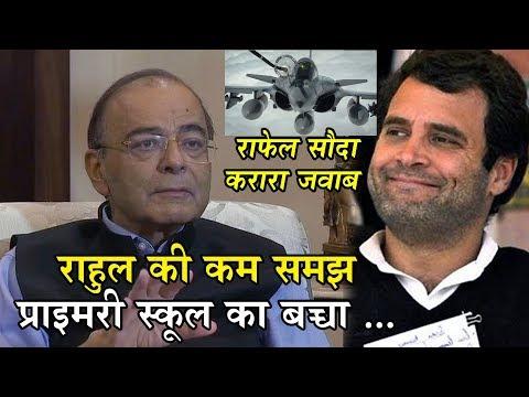 राफेल सौदे पर Arun Jaitley का Rahul पर करारा पलटवार ! राहुल गांधी की कम समझ प्राइमरी स्कूल