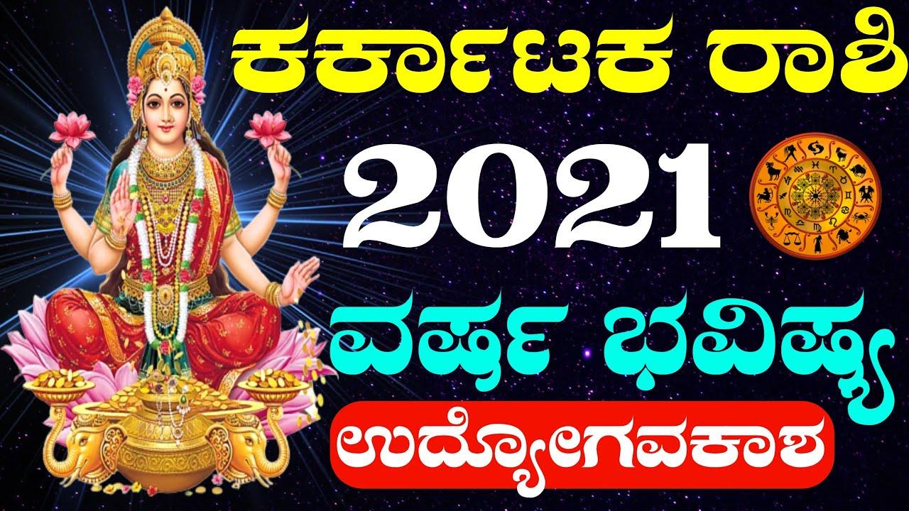 Download ಕಟಕ ರಾಶಿ ವರ್ಷ ಭವಿಷ್ಯ 2021 | Kataka Rashi Varsha Bhavishya 2021 | ಕಟಕ ರಾಶಿ 2021 ವರ್ಷಫಲ | kataka rashi