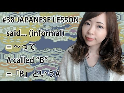 #38 INFORMAL said / A Called B In Japanese (という)