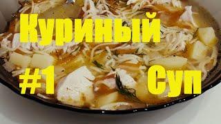 РЕЦЕПТ | Вкусный суп | Суп из куриного филе