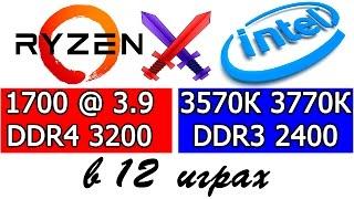 amd ryzen 1700 3 9 vs i5 3570к 4 8 и i7 3770к 4 8 в 12 играх часть 1