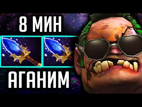 видео: ДА ЭТО НЕЧЕСТНО! 8 МИН АГАНИМ | pudge dota 2