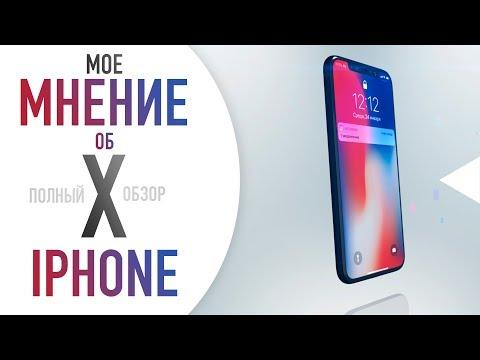 Моё мнение об iPhone X.