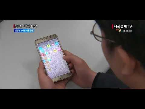 [서울경제TV] 은행권, 카뱅 돌풍에 이번엔 모바일 대출 경쟁
