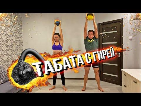 ТАБАТА С ГИРЕЙ | TABATA KETTLEBELL | TABATA SONG 2020