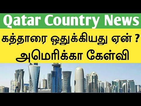 US state department questions UAE, Saudi Arabia on Qatar boycott|Qatar News in Tamil