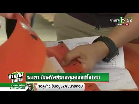 ยึดทรัพย์นายทุนดอกเบี้ยโหด   13-03-62   ข่าวเย็นไทยรัฐ