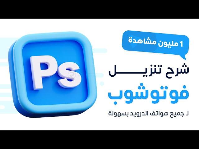 شرح تحميل وإستخدام أفضل برنامج فوتوشوب للأندرويد Adobe Photoshop Express