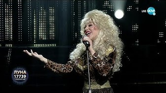 "Луна като Dolly Parton - ""Dreams Do Come True"" | Като две капки вода"