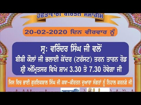 Live-Now-Gurmat-Kirtan-Samagam-From-Amritsar-Punjab-20-Feb-2020