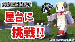 【Minecraft】Ubersheep!夏祭りに屋台をお届け!【角巻わため/ホロライブ4期生】