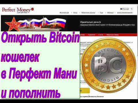Открыть Биткоин кошелек в Перфект Мани  Perfect Money  и пополнить через обменник