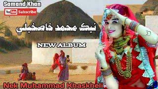 Jodo Gado Sitara Ro Pehre    Nek Muhammad Khaskheli New Song 2020