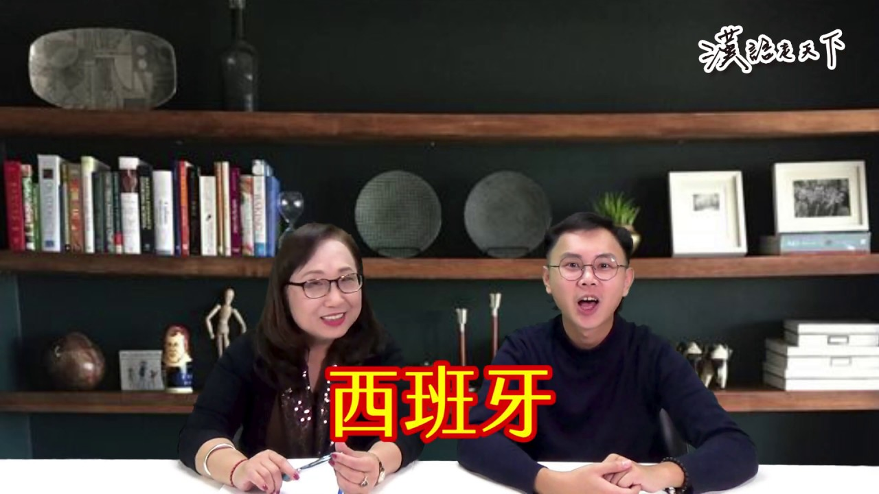 【漢華國際中文學院】華語走天下 - 西班牙教學機會報你知 - YouTube