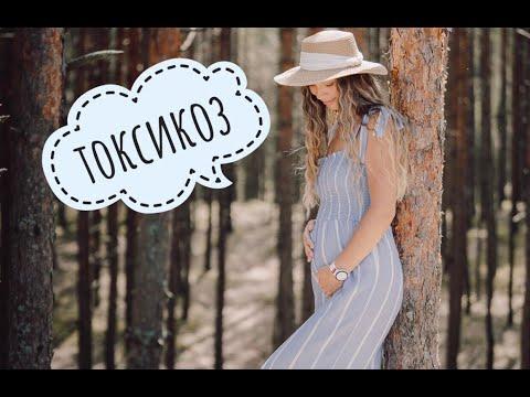 Сильный ТОКСИКОЗ. 8 неделя беременности. Первые признаки беременности.