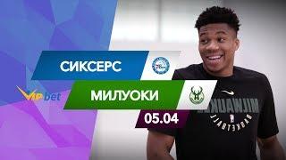 Филадельфия Севенти Сиксерс – Милуоки Бакс: прогноз матча (05.04.19)
