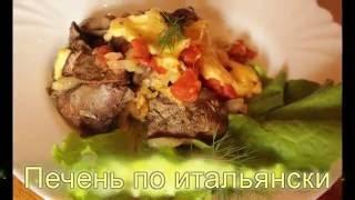 Куриная печень по итальянски | Chicken liver in Italian