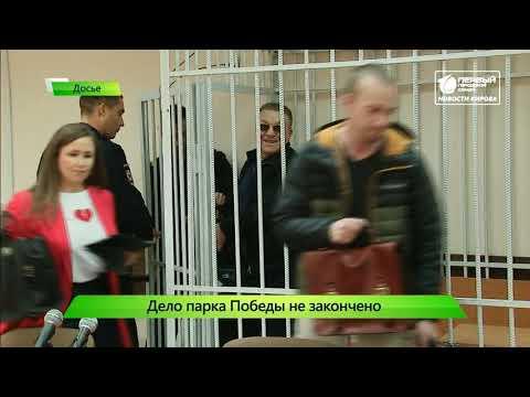 Дело по Парку Победы передадут в областной суд  Новости Кирова 11 11 2019