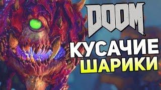 DOOM 4 (2016) Прохождение На Русском #5 — КУСАЧИЕ ШАРИКИ
