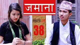 Jamana | AAjkal Ko Love Ep-38 | Jibesh | Riyasha | May 2018 | Colleges Nepal