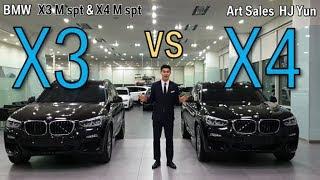 (BMW 비교) 2019 X3 M팩  VS  X4 M팩 (Feat.공식영업직원)