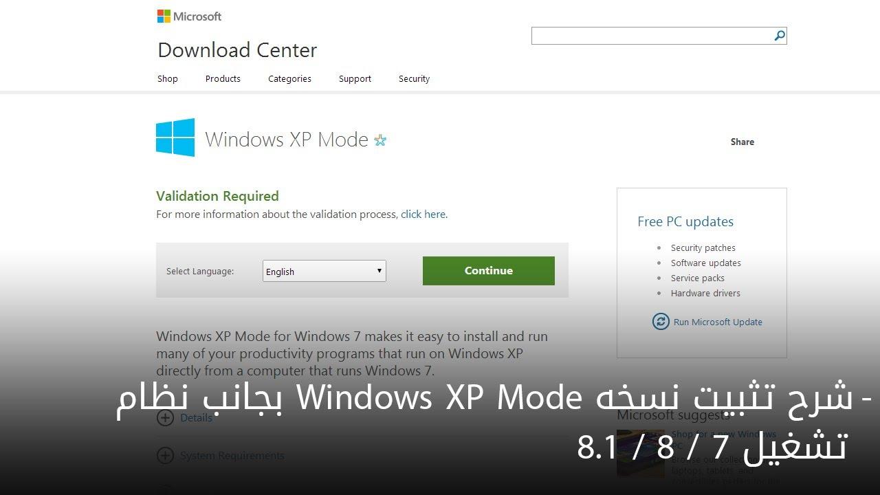 شرح تثبيت نسخه Windows Xp Mode بجانب نظام تشغيل 7 8 81