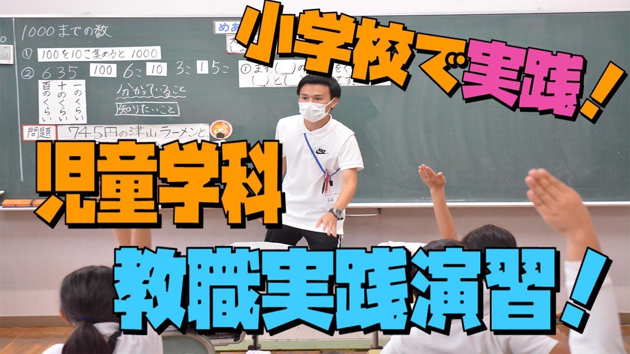 一分間で授業紹介!児童学科~教職実践演習~