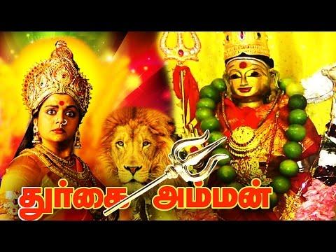 Durgai Amman Tamil Super Hit Divotional Movie | Tamil Super Hit Amman Full Movie |