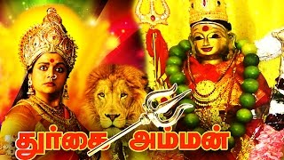 Durgai Amman Tamil Super Hit Divotional Movie   Tamil Super Hit Amman Full Movie  