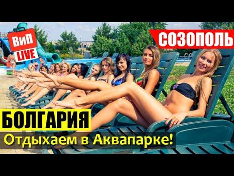 Аквапарк Нептун в Созополе | Болгария, цены, злые болгары, старые замки, прогулка по городу, 2019