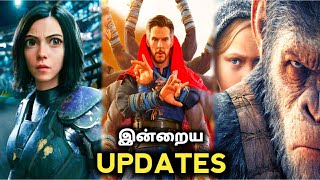 Today's 6 Updates | Alita Battle Angel 2 | Apes Movie | Joker Blu-ray in Tamil