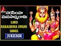 Sri Lakshmi Narasimha Swamy | Telugu Devotional Songs | Narasimha Manasasmarami Jukebox Mp3