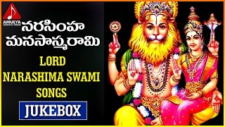 Sri Lakshmi Narasimha Swamy | Telugu Devotional Songs | Narasimha Manasasmarami Jukebox