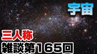 三人称雑談放送【第165回】 thumbnail