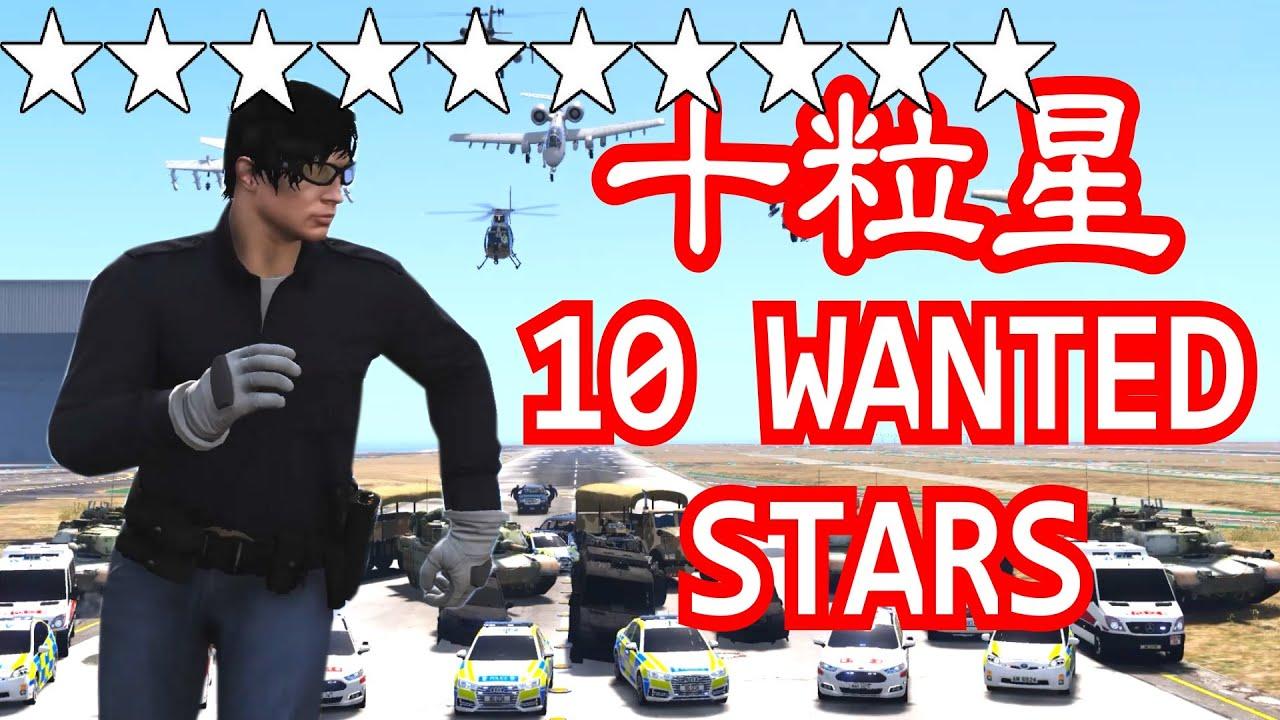 What Happen If You Get 10 Star In GTA 5? GTA 5 十粒犯罪星會怎樣!?(Prison Break 劫獄 )👮