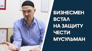 Бизнесмен из Казани встал на защиту чести мусульман