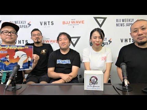 【動画版】BJJ-WAVE 7/30 2019 収録分