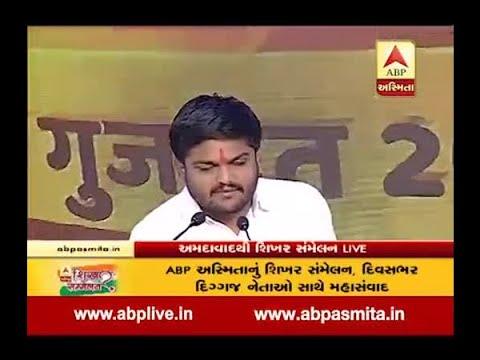 Gujarat Shikhar Sammelan With Hardik Patel