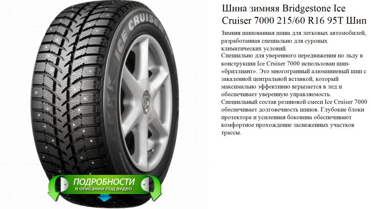 Шина зимняя Bridgestone Ice Cruiser 7000 215/60 R16 95T Шип - YouTube