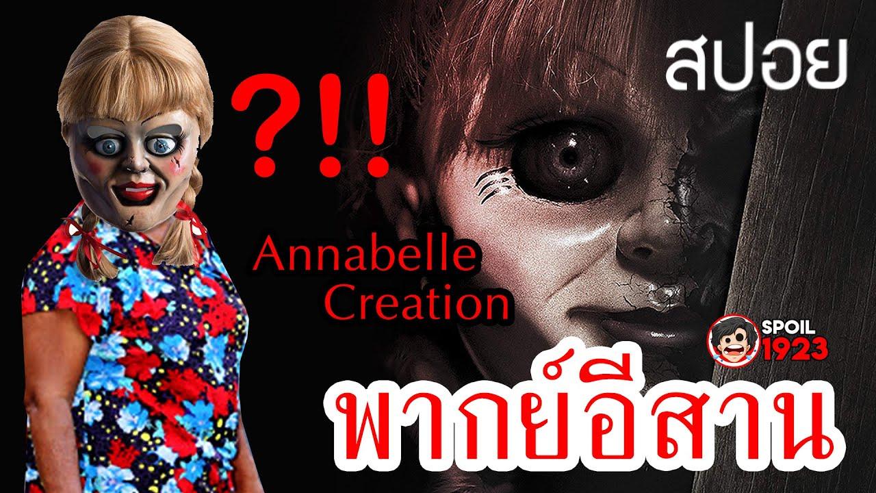 🎬 ANNABELLE 2 CREATION : แอนนาเบลล์ กำเนิดตุ๊กตาผี | สปอยหนัง | พากย์อีสาน | SPOIL1923