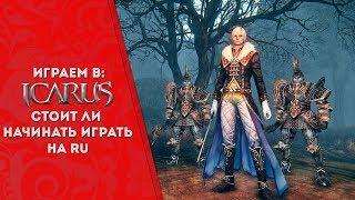 Icarus Online полный провал для RU