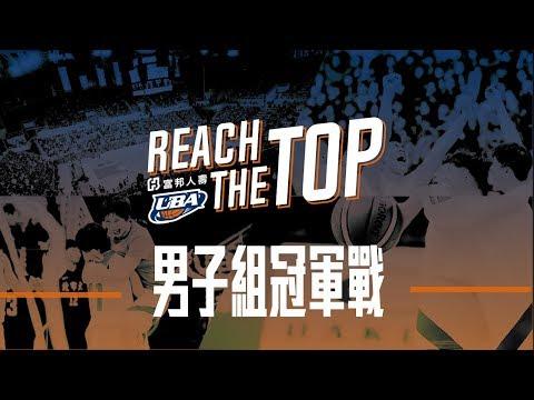 🔴ᴴᴰ決賽::冠軍戰::健行科大vs國立體大::男一級 106學年度富邦人壽UBA大專籃球聯賽 網路直播