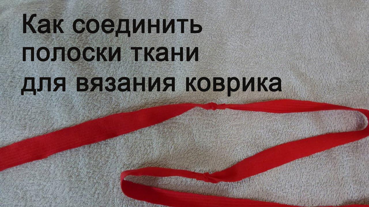 Вязания крючком из полосок