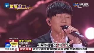 """林俊傑改編王傑""""忘了你"""" 唱出愛你的感覺│中視新聞 20180106"""