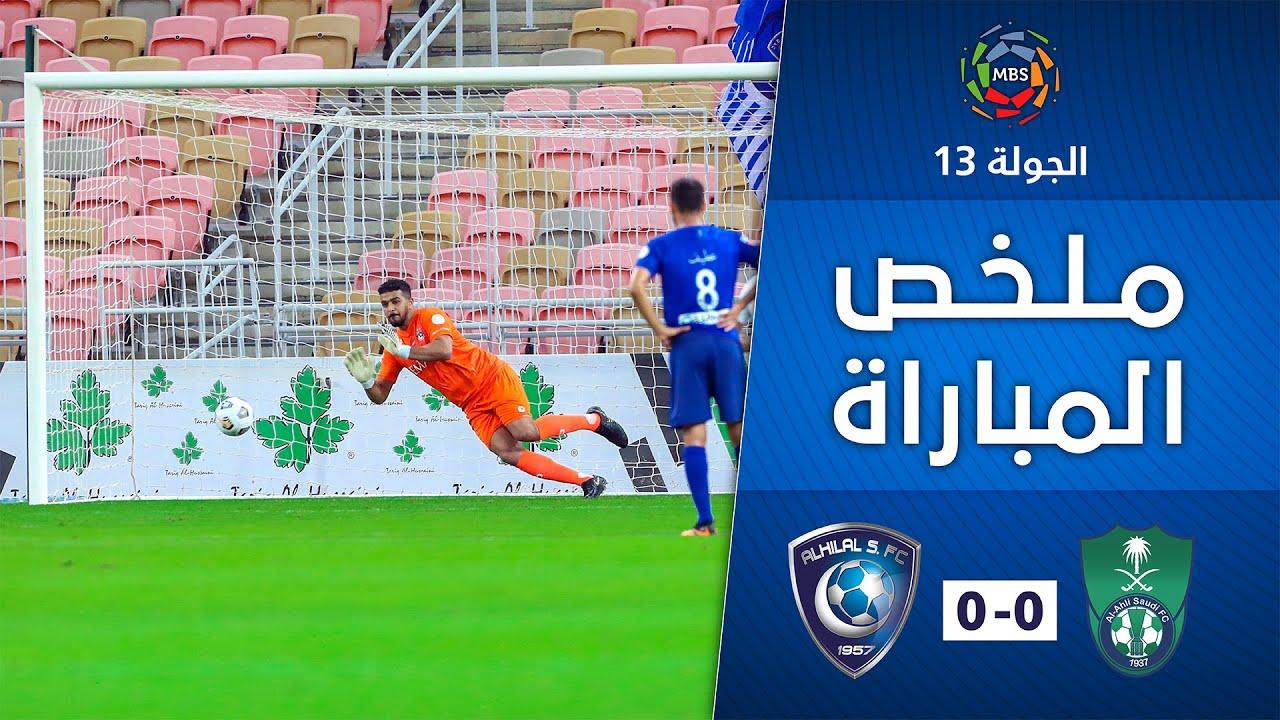 ملخص مباراة الأهلي x الهلال 0-0   دوري كأس الأمير محمد بن سلمان للمحترفين   الجولة 13