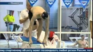 Чемпионат и Первенство ЦФО России по плаванию, февраль 2015 Обнинск (2-й день)