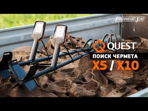 Чернуха. Фильм первый #1 / испытание Quest X5 и X10 на поиске чермета