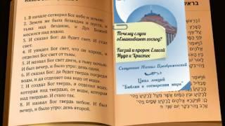 Почему Гиезий пытался обмануть пророка?